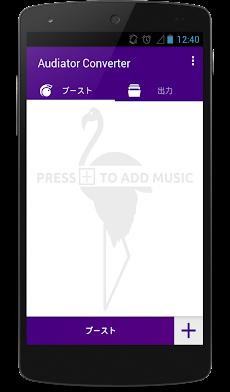 MP3ボリュームブースト音楽ゲイン PRO プロのおすすめ画像3