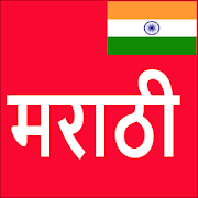 Learn Marathi From Hindi