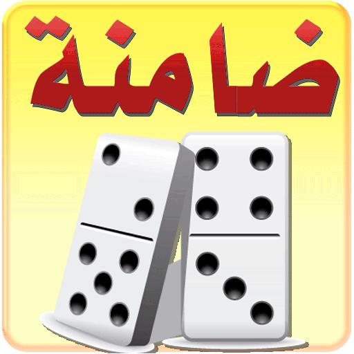 ضامنة ضومنة Domino Apps En Google Play