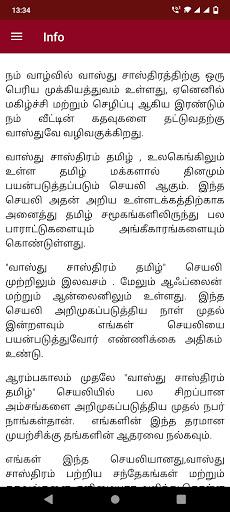 Vastu Shastra Tamil apktram screenshots 4