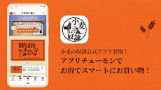 小麦の奴隷 公式アプリのおすすめ画像1