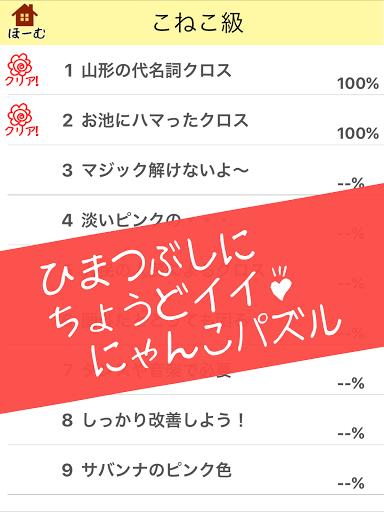 u30afu30edu30b9u30efu30fcu30c9u3000u6687u3064u3076u3057u306bu6700u9069u306au304bu308fu3044u3044u732bu306eu7121u6599u30d1u30bau30ebu30b2u30fcu30e0 3.0.5 screenshots 8