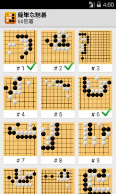 詰碁プロ (囲碁)のおすすめ画像1