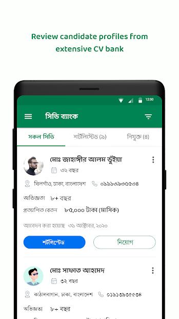 Emporia Employer screenshot 3