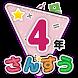 楽しい 小学校 4年生 算数(算数ドリル) 無料 学習アプリ - Androidアプリ