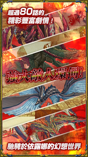 RPG u4f9du9732u5a1cu6230u7d00ONLINE -MMORPG- 2.0.7 screenshots 2