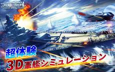 【戦艦SLG】クロニクル オブ ウォーシップスのおすすめ画像1
