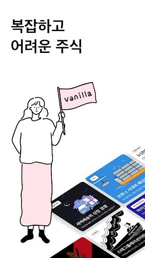 바닐라 - 주식, 단맛에 눈뜨다 screenshots 1