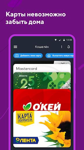 The Koshelek App: loyalty and bank cards  screenshots 2