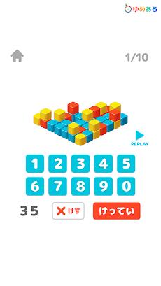 カウントキューブ(知育学習-脳トレーニングゲーム)のおすすめ画像1