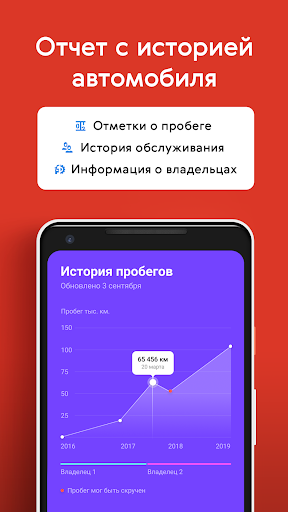 Авто.ру: купить и продать авто screenshots 2