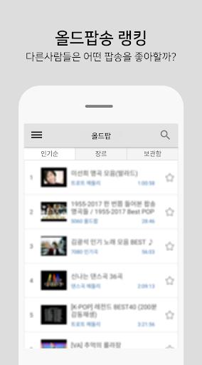 올드팝송 무료듣기 - 팝송명곡 듣기 modiapk screenshots 1