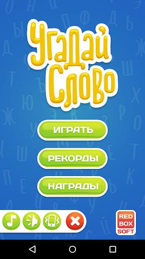 Угадай Слово screenshots 1