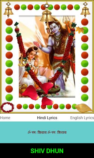 shiv dhun screenshot 3