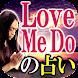 【Love Me Do】龍神占術