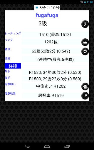 ShogiQuest - Play Shogi Online 1.9.9.3 screenshots 6