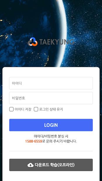 태경그룹 스마트 연수원 screenshot 1