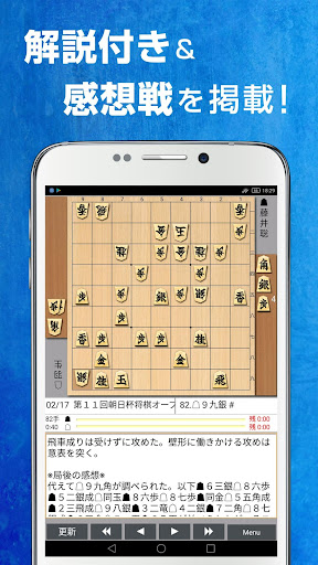 Shogi Live Subscription 2014 screenshots 7