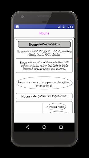 English Grammar in Telugu apktram screenshots 6