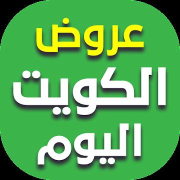 تطبيق عروض الكويت اليوم - أحدث العروض الحصرية والتنزيلات فى الكويت JHQblO-tnDko_gackz3f5SI3QI4uHvUiRpK3PGPDeLjSajb8T7dNeShK65JljMsYQwRR=s360