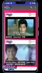Aaron Kwok Music Video 8.0 Android APK [Unlocked] 2