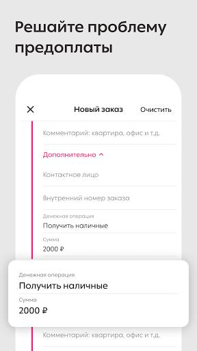 Dostavista u2014 Courier Delivery Service  screenshots 4