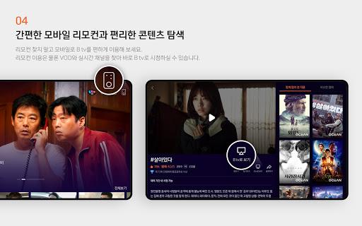 ubaa8ubc14uc77c B tv 4.2.0 screenshots 10