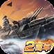 【風雲海戦】ブラックアイアン:逆襲の戦艦島 - Androidアプリ