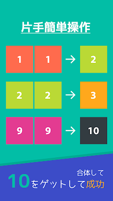 10をつくりなはれ。ー ハマる無料簡単操作難関脳トレパズルゲームアプリ、おすすめ中毒性高い暇つぶしのおすすめ画像3