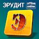 Эрудит: настольная игра в слова, скрабл на русском