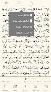 تدارس القرآن 8