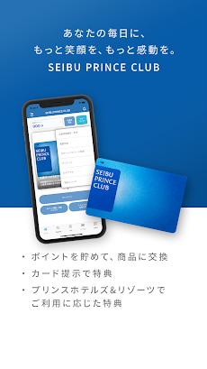 SEIBU PRINCE CLUB アプリのおすすめ画像1