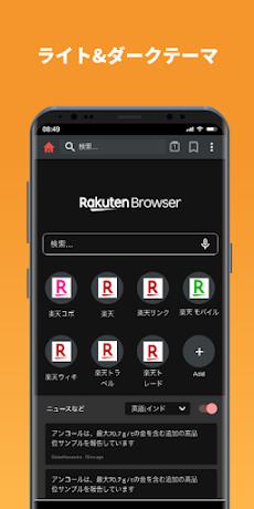 楽天ブラウザ Rakuten Browser - ベータ版のおすすめ画像3
