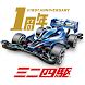 ミニ四駆 超速グランプリ - Androidアプリ