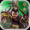 龍の覇業 -進撃のヒーローズ-