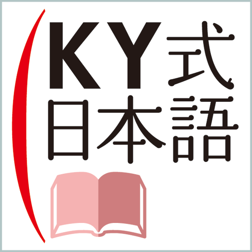 KY式日本語 (大修館書店) For PC Windows (7, 8, 10 and 10x) & Mac Computer