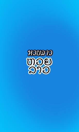 หวยลาว เลขเด็ด For PC Windows (7, 8, 10, 10X) & Mac Computer Image Number- 9