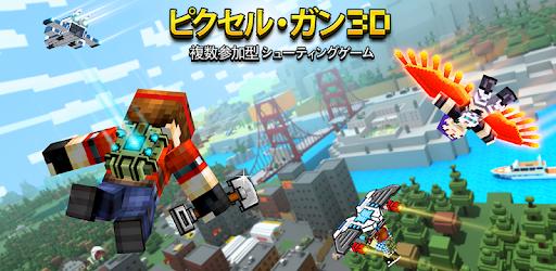 ピクセルガン3D。(Pixel Gun 3D) - Google Play のアプリ