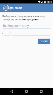 gts.online 12.05.2021 screenshots 1