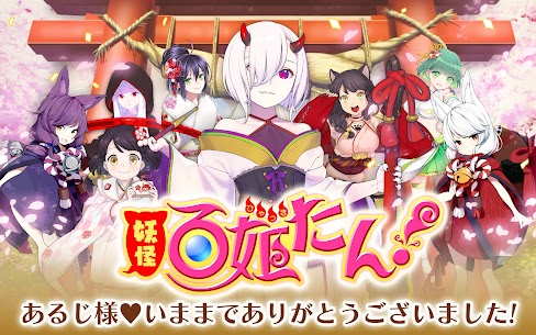 妖怪百姫たん![妖怪×美少女育成ゲームアプリの決定版] 8