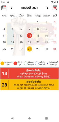 Sri Lanka Calendar 2021 ud83cuddf1ud83cuddf0 u00a6 Sinhala u00a6 Holidays 3.0.0 screenshots 1