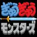 ぎゅうぎゅうモンスターズ - Androidアプリ