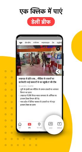NBT Hindi News: Latest India Hindi News, Live TV apktram screenshots 3