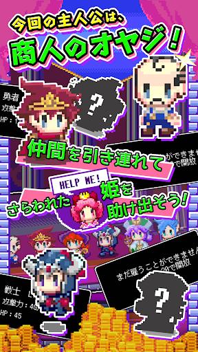 商人サーガ「魔王城で金儲け!」 1.0.29 updownapk 1