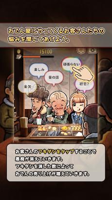 おでん屋人情物語4 〜Life Goes On〜のおすすめ画像2