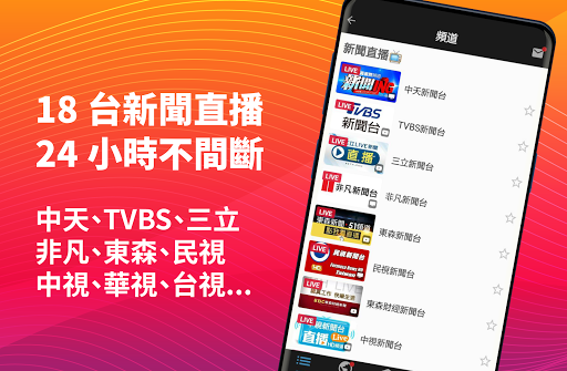 (TAIWAN ONLY) Free TV Show App 8.87 Screenshots 2