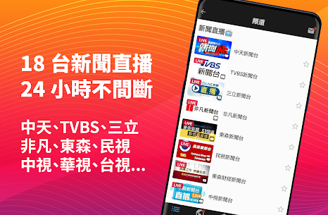 (TAIWAN ONLY) Free TV Show App 8.64 Mod APK Updated 2
