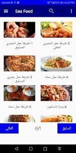 sea  food For Pc 2020 (Windows, Mac) Free Download 1