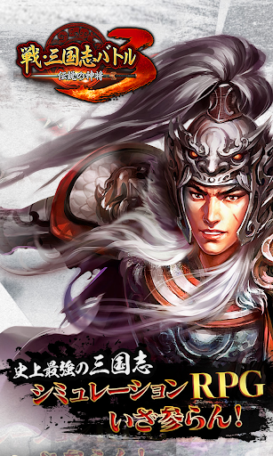戦・三国志バトル3~伝説の神将 7.6.6 screenshots 1