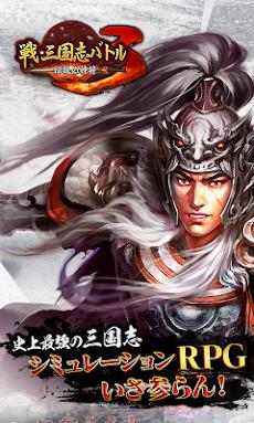 戦・三国志バトル3~伝説の神将のおすすめ画像1